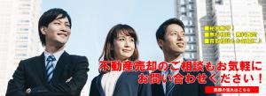 秋田市の不動産売却査定はお任せください